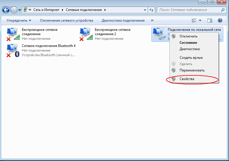 """Подключение по локальной сети контекстное меню ""Свойства"" в windows 7"